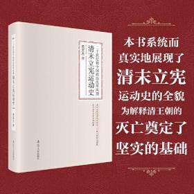 二十世纪初中国政治改革风潮:清末立宪运动史(精装)