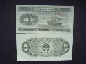 第二版(套)纸分币伍分5分  具体看商品详细描述