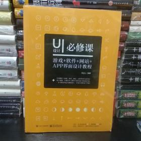 UI设计必修课:游戏+软件+网站+APP界面设计教程(全彩)(含DVD光盘1张)