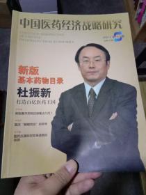 中国医药经济战略研究