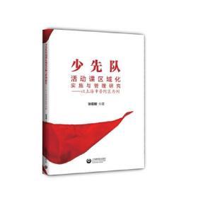 少先队活动课区域化实施与管理研究——以上海市普陀区为例