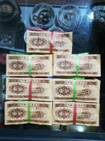 一分纸币,7捆合售150元