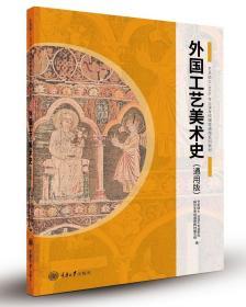 外国工艺美术史(通用版)  重庆大学出版社  王树良