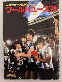 1979世界青年足球锦标赛特刊,马拉多纳大赛首秀.