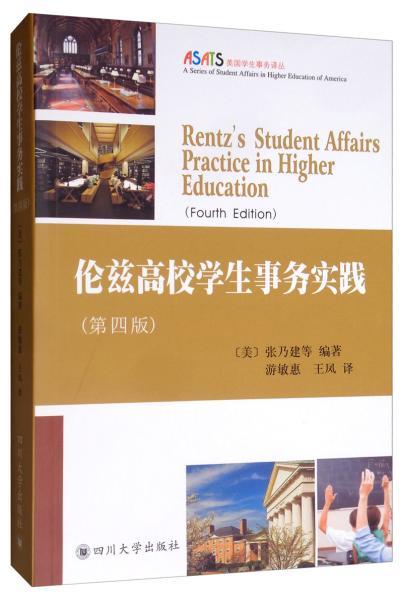 伦兹高校学生事务实践(第4版)