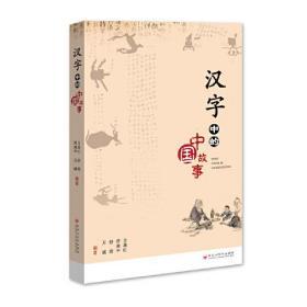 汉字中的中国故事(2021农家书屋总署)