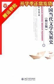 中国当代文学发展史修订版 孟繁华 程光炜 9787301194898