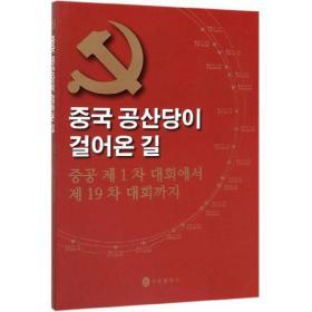 中国共产党这样走来:从中共一大到中共十九大(朝鲜文版)