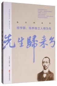 百年中国记忆·教育家丛书:先生归来兮·经享颐,培养独立人格为先