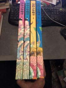 彩色卡通画---中华少年奇才上下册 + 世界少年奇才 上下册  精装大16开 四册合售  偏远地区邮费另算