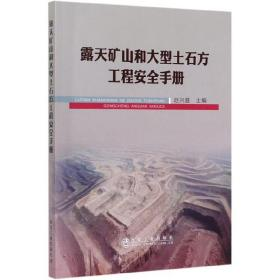 露天矿山和大型土石方工程安全手册