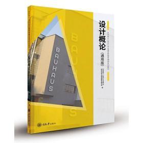 设计概论(通用版) 重庆大学出版社