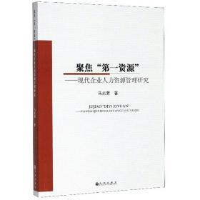 """聚焦""""第一资源""""--现代企业人力资源管理研究"""