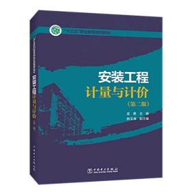 """""""十三五""""职业教育规划教材安装工程计量与计价(第二版)"""