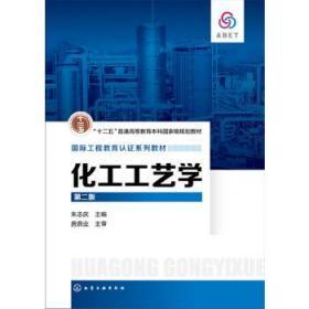 化工工艺学(第二版) 朱志庆 化学工业出版社9787122284099