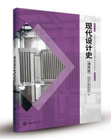 现代设计史(通用版)  重庆大学出版社