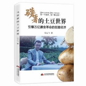 马薯薯的土豆世界