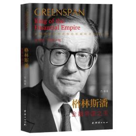 格林斯潘:金融帝国之王