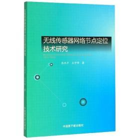 无线传感器网络节点定位技术研究.