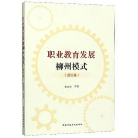 全新包邮  职业教育发展柳州模式(理论卷)
