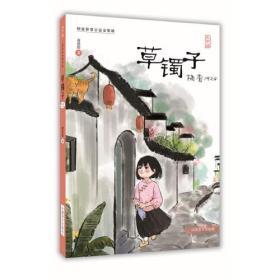 草镯子:梅香1924