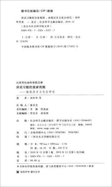 北京市社会科学院文库:讲武习勤的皇家苑囿——南苑历史文化区研究