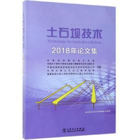 土石坝技术(2018年论文集)