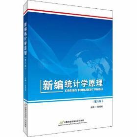 新编统计学原理(第八版)