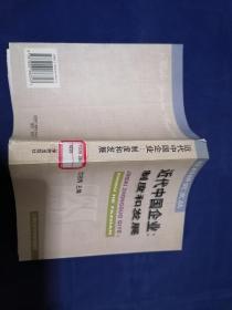 (社科研究文丛)近代中国企业:制度和发展
