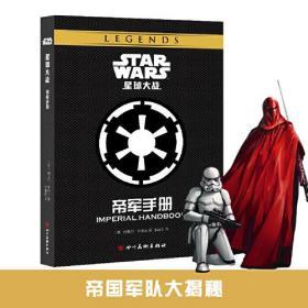 星球大战:帝军手册