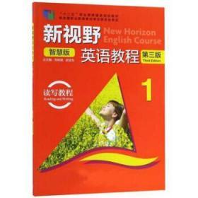 新视野英语教程读写教程1 第3版 智慧版 郑树棠胡全生