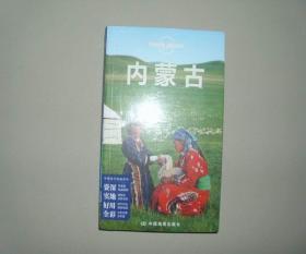 孤独星球Lonely Planet中国旅行指南系列 内蒙古 未开封 库存品 参看图片