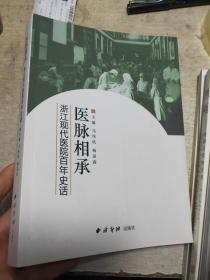 医脉相承 浙江现代医院百年史话