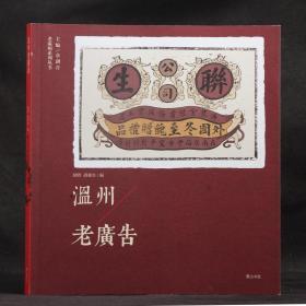老溫州系列叢書:溫州老廣告