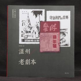 老溫州系列叢書:溫州老劇本