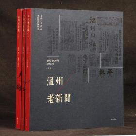 老溫州系列叢書:溫州老新聞(上中下三冊全)