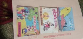 卡通连环画选:油轮海盗,火山挖掘机,果菲赶鸟记,三本合拍