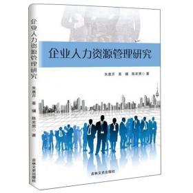 企业人力资源管理研究