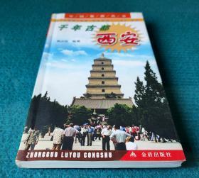 中国旅游丛书 - 千年古都西安