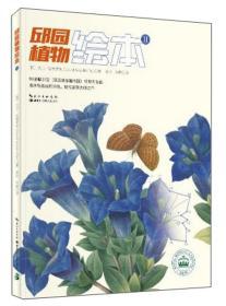 邱园植物绘本(2)