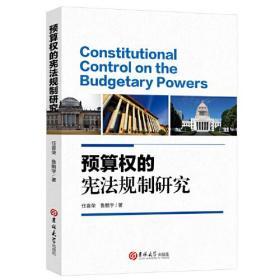 预算权的宪法规制研究