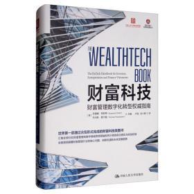 财富科技  财富管理数字化转型权威指南