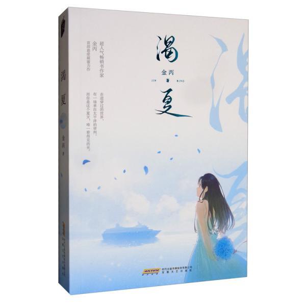 库存新书  长篇小说:渴夏