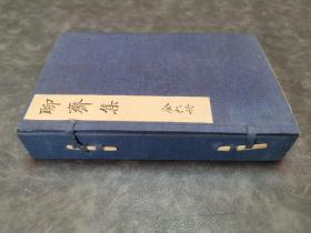 《聊斋集》  包含《聊斋笔记》2册《聊斋词》1册《聊斋文集》2册 《聊斋笔记》2册