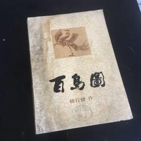 正版现货 百鸟图(钱行健著).16开.1上海书画出版社(b)