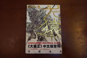 西游奇传 大猿王2 全彩中文版