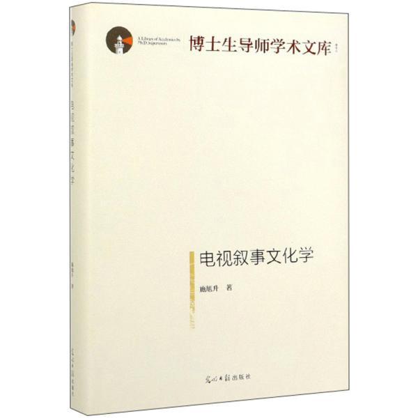 电视叙事文化学/博士生导师学术文库