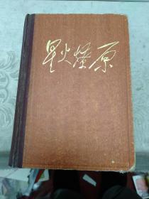 星火燎原,第三册