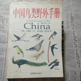 中国鸟类野外手册。约翰,马敬能著