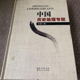 中国历史地理专题